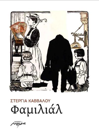 """Στέργια Κάββαλου """"Φαμιλιάλ"""""""