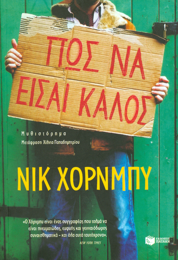 Nick Hornby - Πως να είσαι καλός