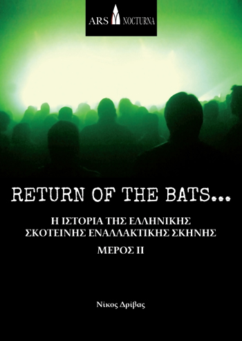 Return of the Bats #2