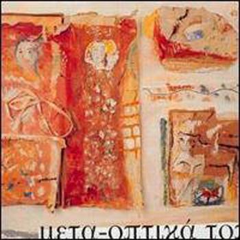 Κωστής Δρυγιανάκης - Μετα-οπτικά τοπία (ΕΔΩ 1999)