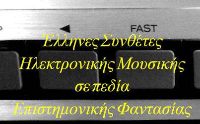 Έλληνες Συνθέτες Ηλεκτρονικής Μουσικής
