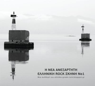 H νέα ανεξάρτητη ελληνική σκηνή #1