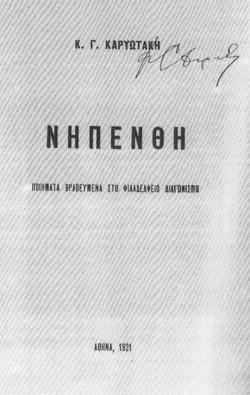 Νηπενθή - Κώστας Καρυωτάκης