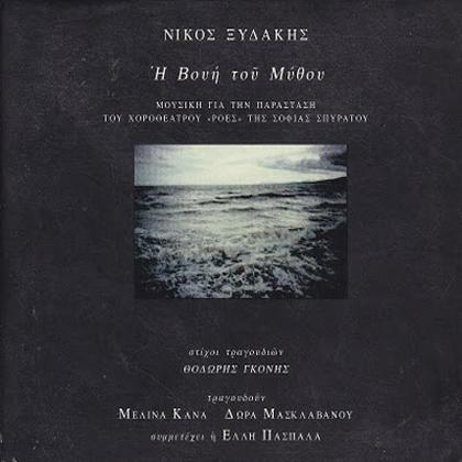 Νίκος Ξυδάκης - Η βουή του μύθου