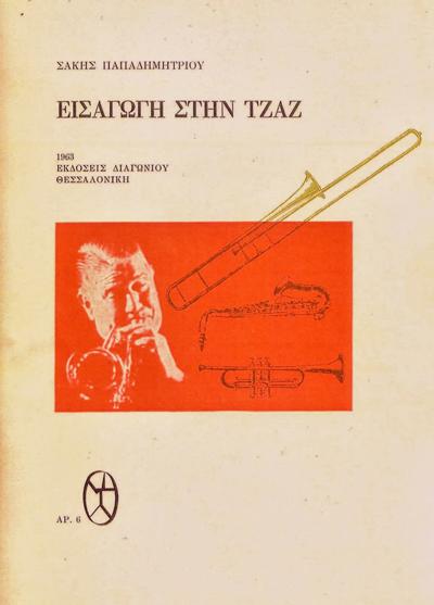 Σάκη Παπαδημητρίου - Εισαγωγή στην Τζαζ
