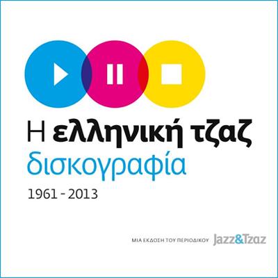Η ελληνική τζαζ δισκογραφία