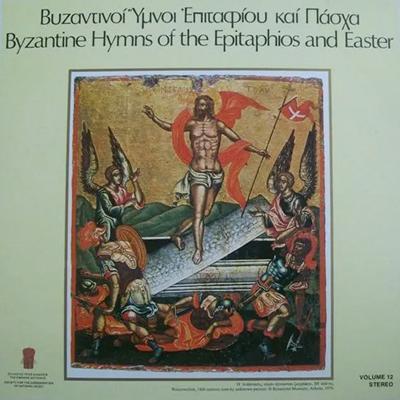 Βυζαντινοί Ύμνοι Επιταφίου και Πάσχα
