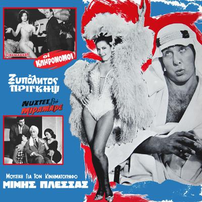 Mίμης Πλέσσας - Μουσική για τον κινηματογράφο Vol.3