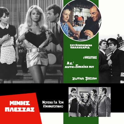 Mίμης Πλέσσας - Μουσική για τον κινηματογράφο Vol.4
