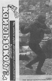 Κονσερβοκούτι