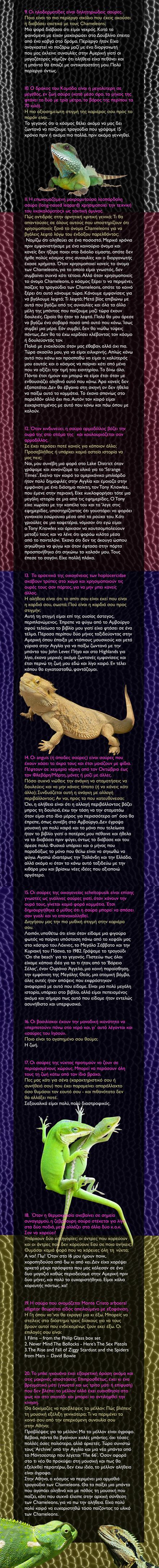 Chameleons_gr2