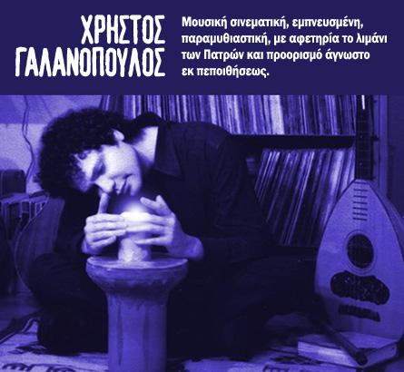 Γαλανόπουλος