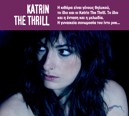 Katrin the thrill