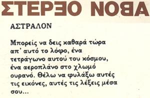ΣτέρεοΝοβα