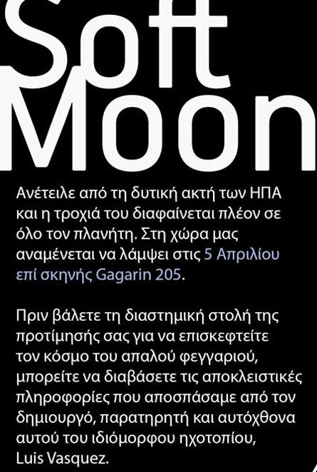 SoftMoon