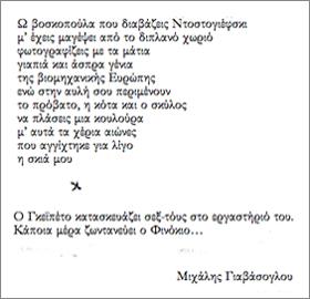 Γιαβάσογλου