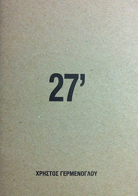 27 Lepta