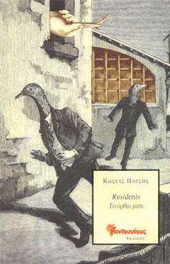 Κώστας Πάτσης - Residents