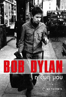 Dylan Η ζωή μου