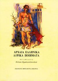 Αρχαία Ελληνικά Λυρικά