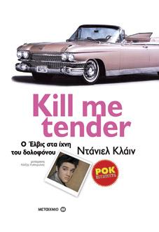 Kill me tender