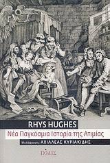 Rhys Hughes 1