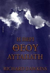 Η περί θεού αυταπάτη