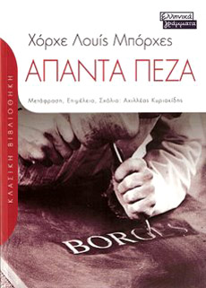 Borges Απαντα Πεζά