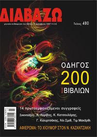 Διαβάζω 480