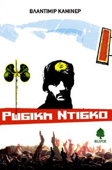 Ρώσικη ντίσκο