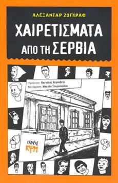 Χαιρετίσματα από τη Σερβία