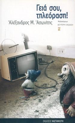 Γεια σου τηλεόραση