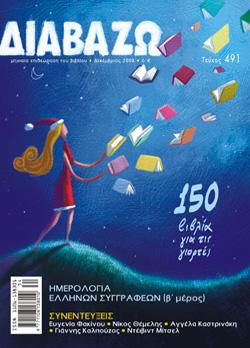 Διαβάζω 12 08
