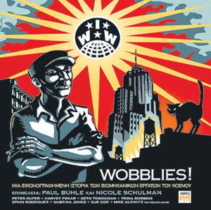 Wooblies