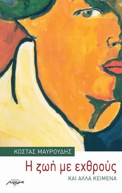 Κώστας Μαυρουδής - Η ζωή με εχθρούς