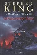 Ο Μαύρος Πύργος 3