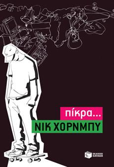 Νικ Χόρνμπυ - Πίκρα