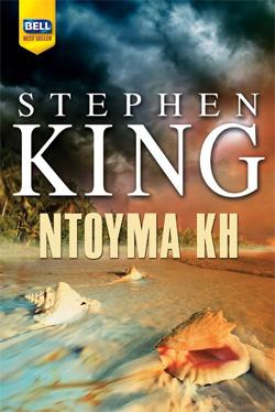 Stephen King Ντούμα Κη