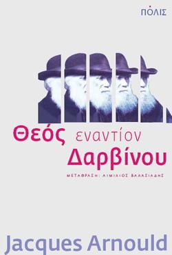 Θεός εναντίον Δαρβίνου