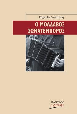 Ο Μολδαβός