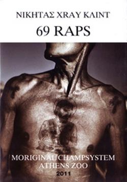 69 raps