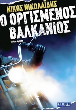 Balkanios
