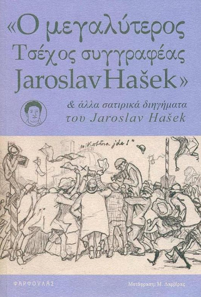Jaroslav Hašek - Ο μεγαλύτερος τσέχος συγγραφέας και άλλα σατιρικά διηγήματα