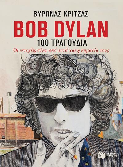 Bob Dylan - 100 τραγούδια