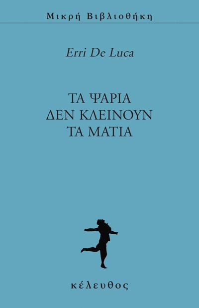 Erri De Luca - Τα ψάρια δεν κλείνουν τα μάτια