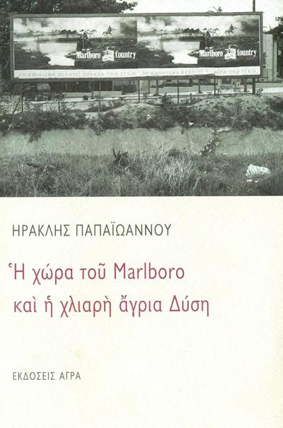 Ηρακλής Παπαϊωάννου - Η χώρα του Marlboro και η χλιαρή άγρια Δύση
