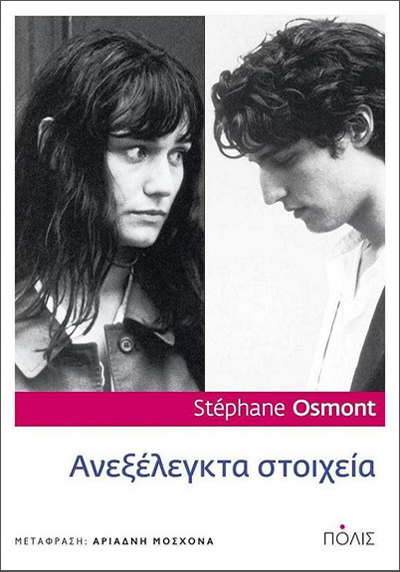 Stéphane Osmont - Ανεξέλεγκτα στοιχεία