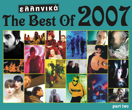Best of 2007 ellinika