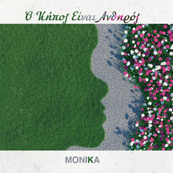 Μόνικα – Ο κήπος είναι ανθηρός