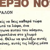 Πρώτοι στίχοι πρώτων δίσκων